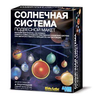 """Набор для опытов """"Солнечная система"""", подвесной макет"""