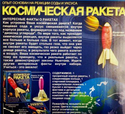 """Набор юного инженера-химика """"Космическая Ракета"""""""