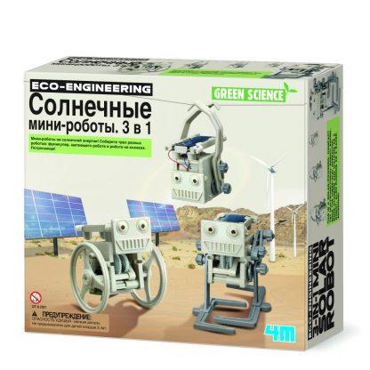 Набор 3 в 1 Eco-Engineering - Солнечные мини-роботы